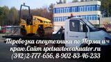 Компания Грузовой эвакуатор, фото №4