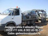 Компания Грузовой эвакуатор, фото №7